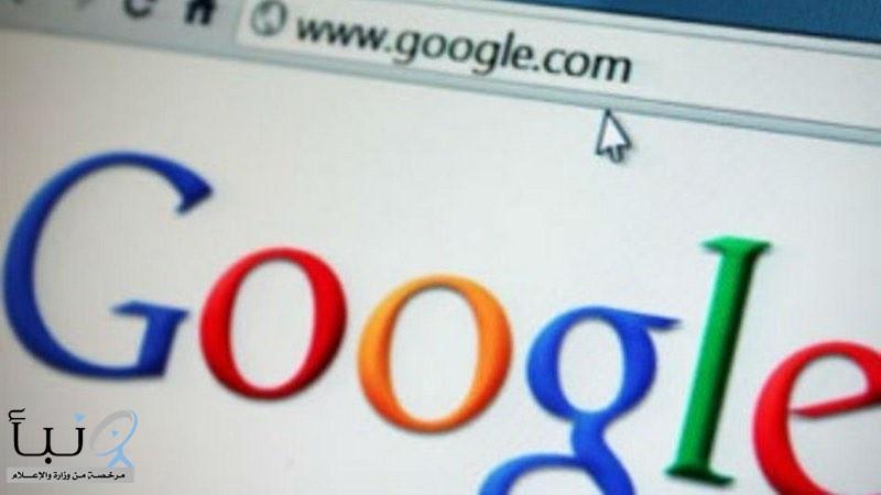 """""""جوجل"""" تصارح مستخدميها لأول مرة: هذا ما نفعله ببياناتكم الشخصية"""
