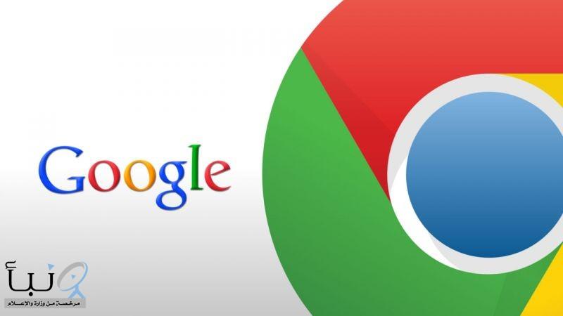 «جوجل كروم».. ثغرة أمنية تهدد ملايين الحواسيب عالميًّا