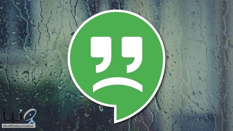 Hangouts يفقد المكالمات المرئية الجماعية