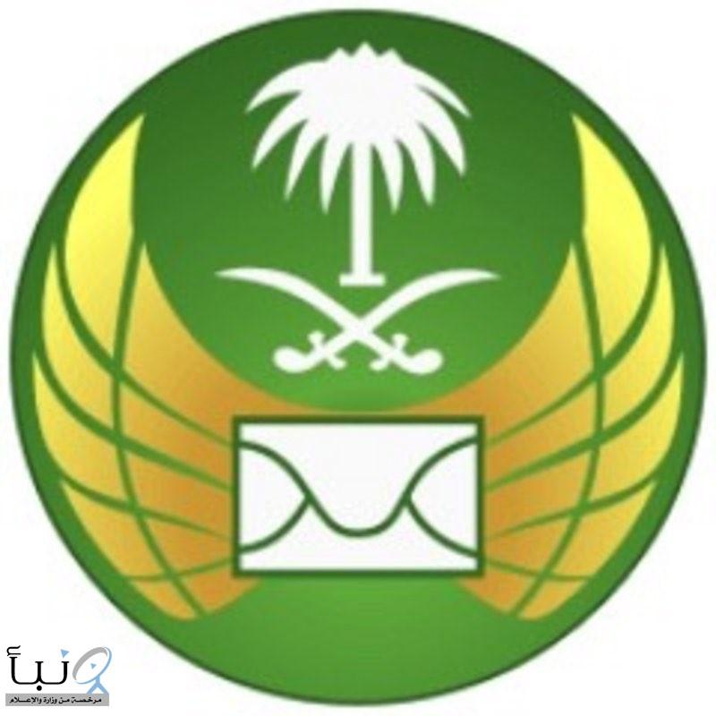 """""""البريد السعودي"""" يطرح وظائف """"توصيل"""" بدوام جزئي ومكافأة ثابتة (1500) ريال وعمولات"""