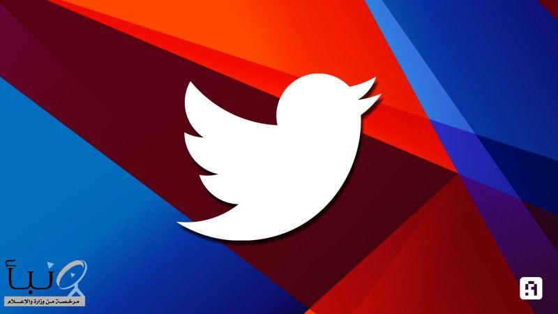 تويتر Twitter يستحوذ على تطبيق Squad لمشاركة الشاشة بين المستخدمين