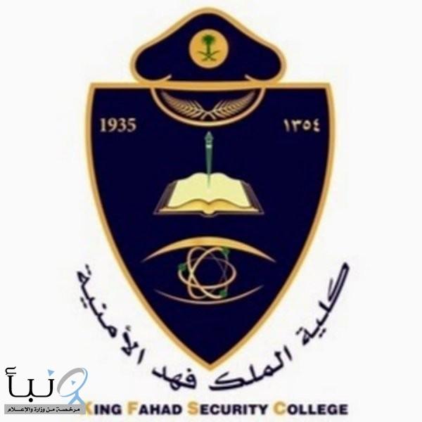 إعلان نتائج القبول النهائي في كلية الملك فهد الأمنية