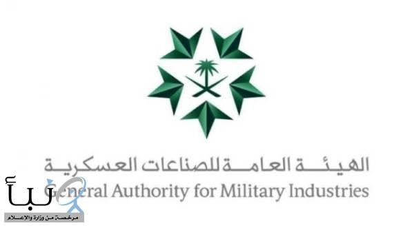 """""""الصناعات العسكرية"""" ترخص لأكثر من 50 شركة محلية ودولية بالمملكة"""