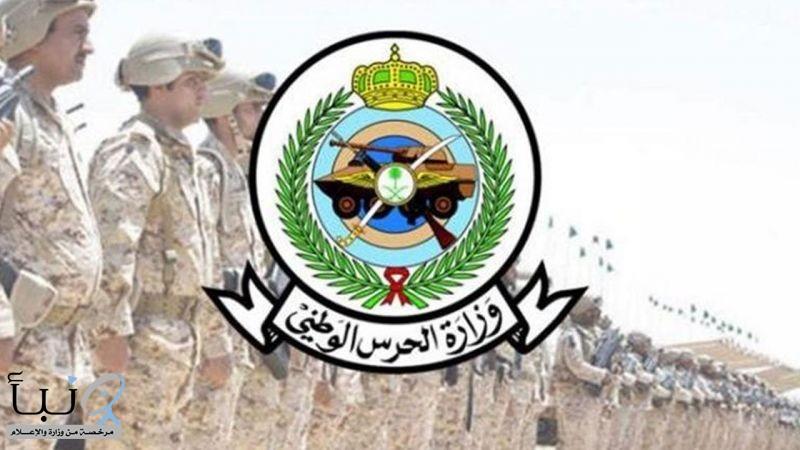 «الحرس الوطني» تعلن توفر وظائف شاغرة