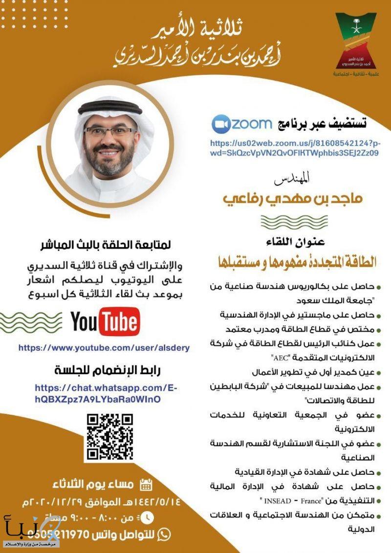 من منبر ثلاثية الأمير أحمد السديري .. م. الرفاعي يطرق الطاقة المتجددة ومستقبلها في المملكة