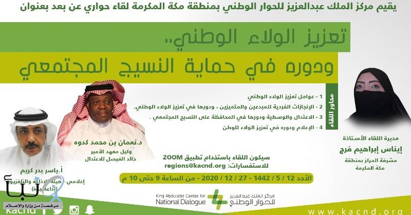 مركز الملك عبد العزيز للحوار الوطني يناقش دور الولاء الوطني في حماية النسيج المجتمعي