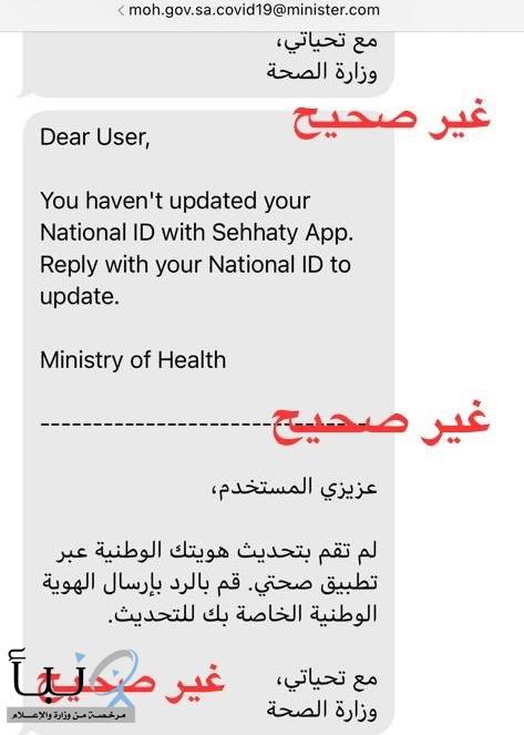 وزارة الصحة تحذر من التجاوب مع رسائل التصيد