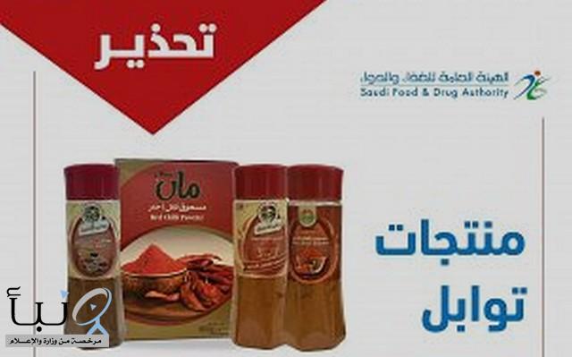 """""""الغذاء والدواء"""" تحذّر من 3 منتجات توابل لاحتوائها على صبغة (Sudan I) المحظورة"""