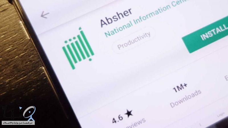 منصة «أبشر» تحدِّد آلية إتمام إجراءات تفويض السيارة إلكترونيًا