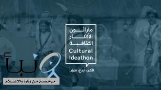 «الثقافة» تفتح باب التسجيل في أول ماراثون للأفكار الثقافية