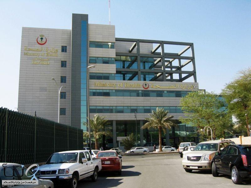 «الصحة» تعلن توفر 600 وظيفة للسعوديين
