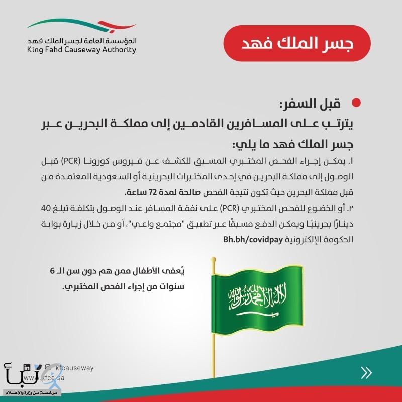 5 شرائح معفاة من رسوم الفحص المختبري للمغادرين عبر جسر الملك فهد