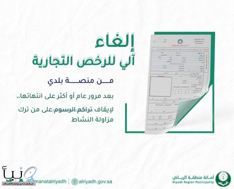 """""""أمانة الرياض"""" تبدأ تطبيق إلغاء الرخصة آليًّا بعد عام من انتهائها"""