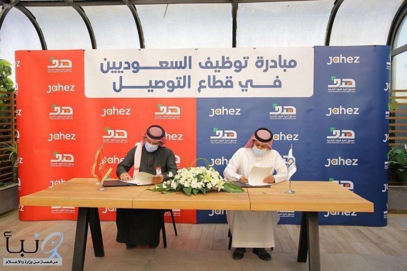 """""""هدف"""" يوقع اتفاقية تعاون لدعم توظيف المواطنين والمواطنات العاملين في خدمة توصيل الطلبات"""