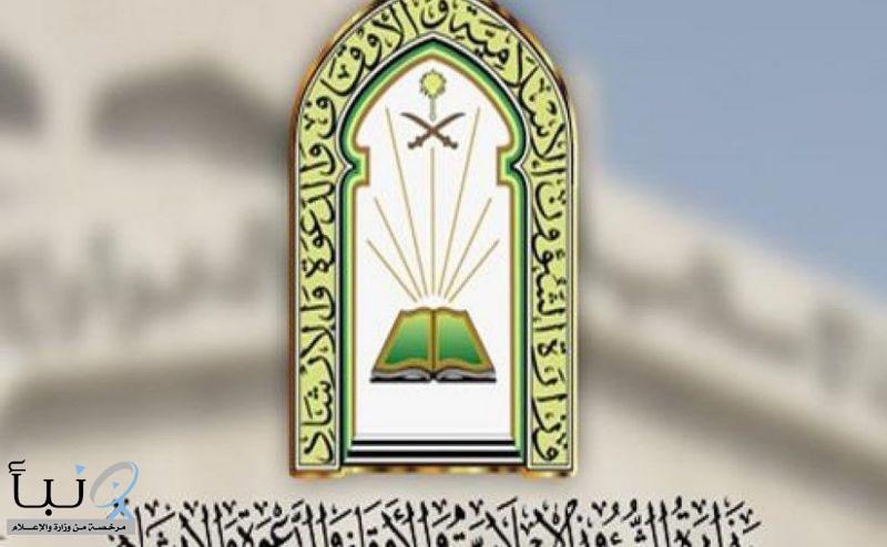 الشؤون الإسلامية تمدد فترة استقبال طلبات المشاركين في برنامج الإمامة بالخارج حتى غرة شهر جمادى الآخرة القادم