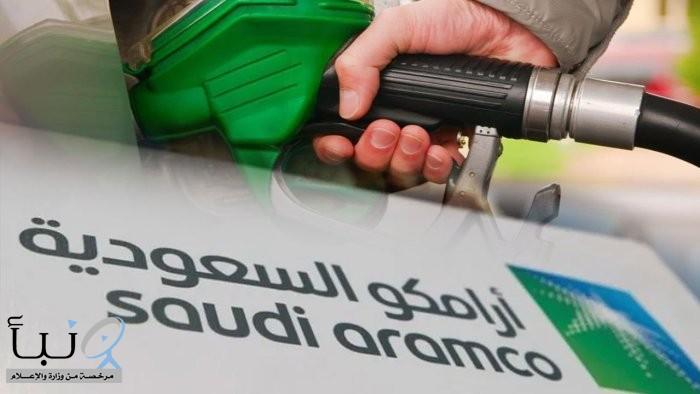 أرامكو السعودية تعلن مراجعة أسعار البنزين لشهر يناير.