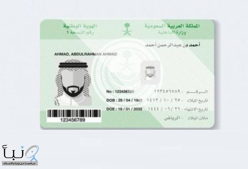 «الأحوال المدنية»: صلاحية «بطاقة الأحوال» 20 سنة لمن أعمارهم 51 عاما فأكثر
