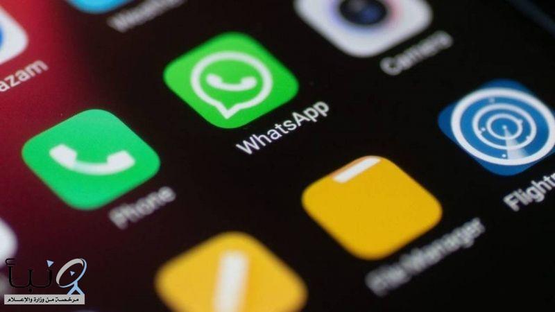 «واتساب».. 5 بدائل للتطبيق في ظل أزمة الخصوصية
