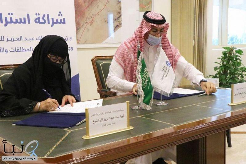 """وقف الملك عبدالعزيز للعين العزيزية يوقع مذكرة تفاهم مع جمعية """"دعم"""""""