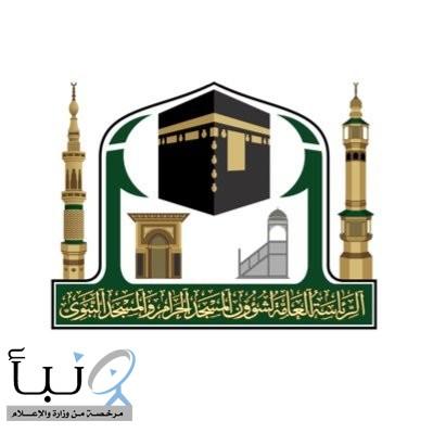 رئاسة شؤون الحرمين تحدد آلية الدراسة في معاهد وكليات المسجد الحرام والمسجد النبوي