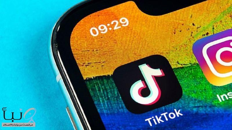 تيك توك يطلق تعديلات جديدة لحماية خصوصية الأطفال