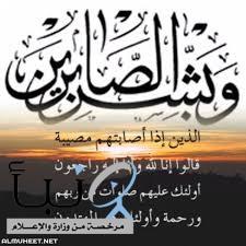 وفاة والد الدكتور عبدالله الدايل