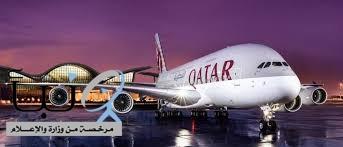 وظائف شاغرة في الخطوط الجوية القطرية في 4 مدن