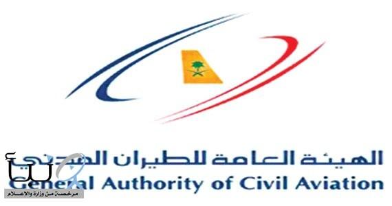 وظائف إدارية وهندسية شاغرة في هيئة الطيران المدني