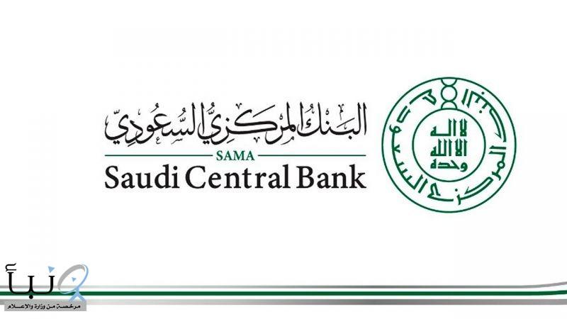 إلزام البنوك وشركات التأمين بتوفير «رقم مجاني» لشكاوى العملاء