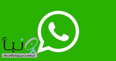«#واتساب» يرجئ تعديل قواعد الخصوصية عقب احتجاجات المستخدمين