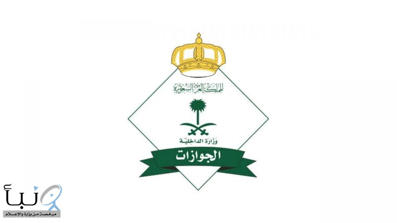 «الجوازات» توضح المدة المسموح بها لتجديد الإقامة