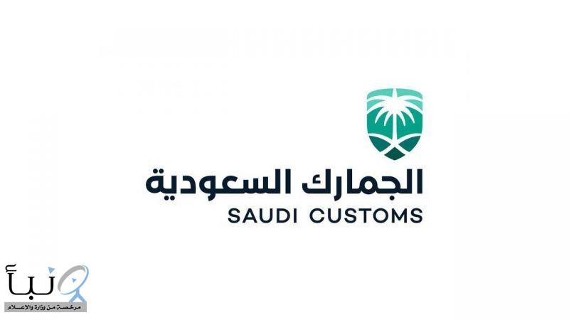 «الجمارك» تعلن عن مزاد علني لبيع بضائع منوعة ب #ميناء_الملك_عبدالعزيز