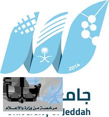 جامعة جدة: الدوام الحضوري يشمل اختبارات السنة التحضيرية والتطبيق العملي