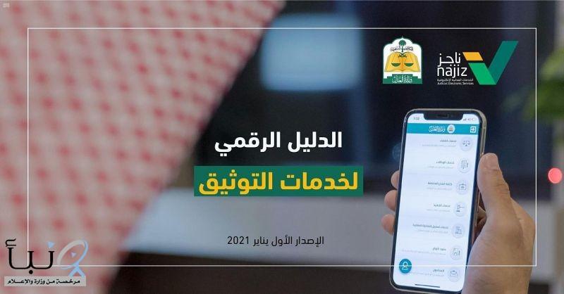 وزارة العدل تطلق الدليل الرقمي لخِدْمات التوثيق المنتقلة من المحاكم إلى كتابات العدل