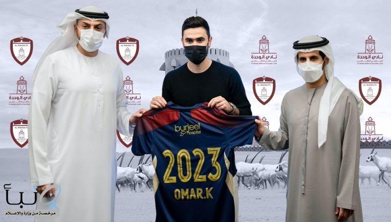 الوحدة الإماراتي  يتعاقد  مع اللاعب السوري عمر خريبين