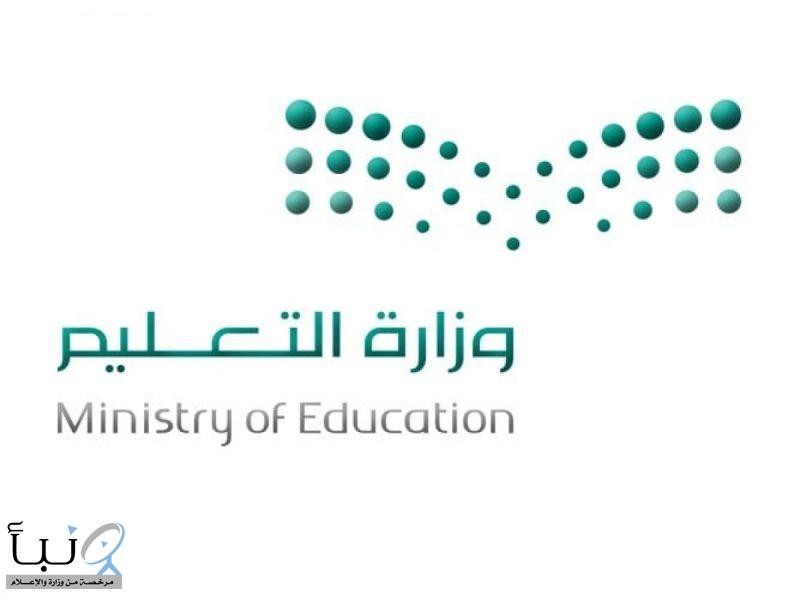 «التعليم» تحدد إجراءات وخطوات التقدم بطلب منحة داخلية