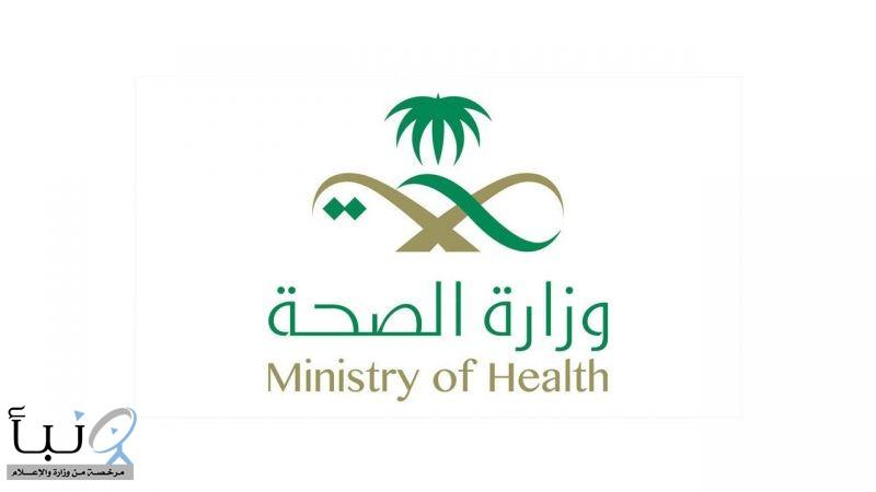 «الصحة» تبدأ تفعيل خدمة العيادات عن بُعد
