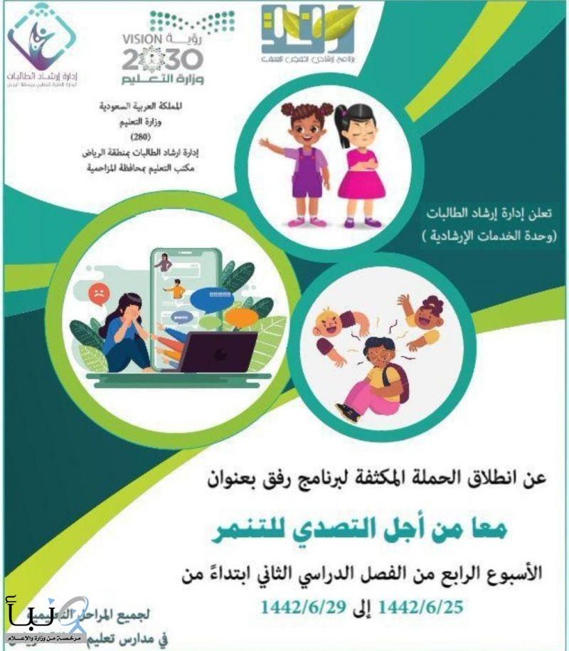 تعليم الرياض يطلق حملة توعوية للحد من التنمر تستهدف الطلاب والطالبات