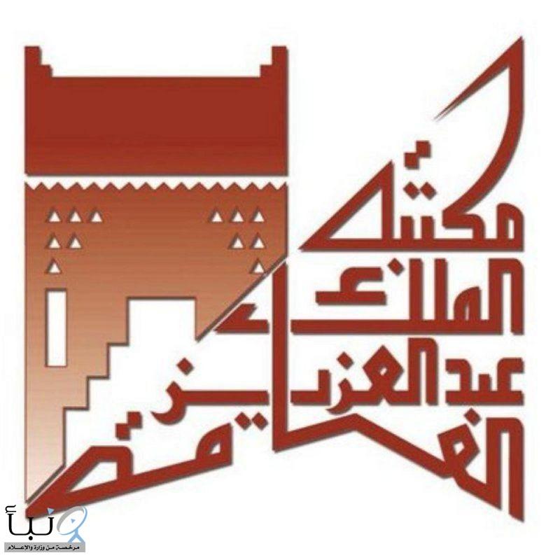 مكتبة الملك عبدالعزيز العامة تعيد إحياء فن المنمنمات الإسلامية