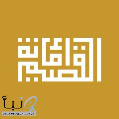 """أمانة القصيم تغلق سوق الطيور و""""مقاني الإبل"""" ببريدة احترازيًا"""