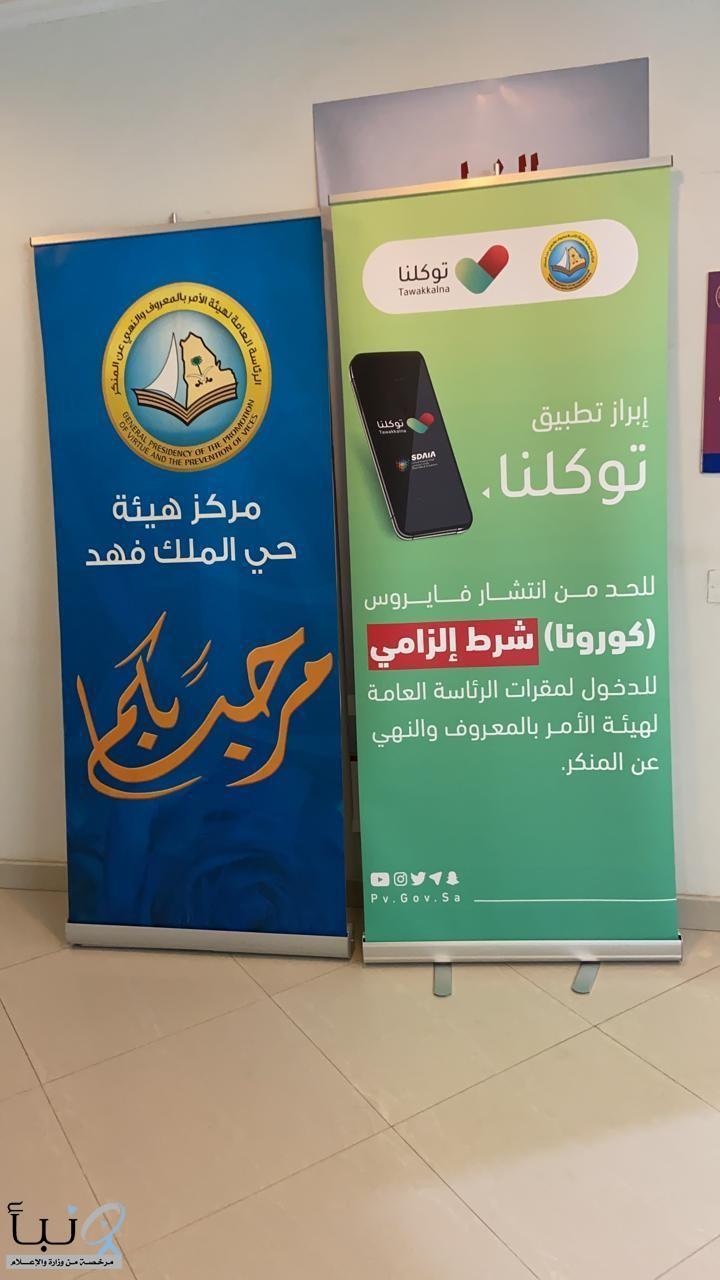 فرع الرئاسة العامة لهيئة الأمر بالمعروف بمنطقة الرياض يفعّل تطبيق توكلنا في دخول المقرات.