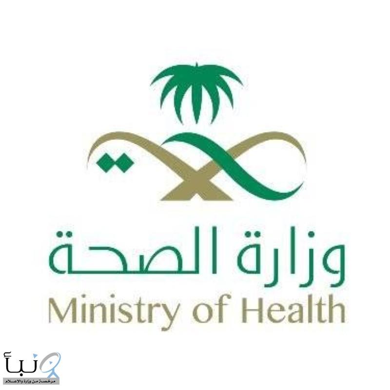 «الصحة» تضبط وافدة تمارس مهنة طب الجلدية والتجميل دون ترخيص بالباحة