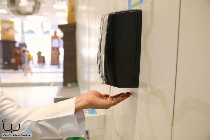 الرئاسة العامة لشؤون الحرمين توزع أكثر من 300 جهاز آلي لتعقيم الأيدي بالمسجد الحرام