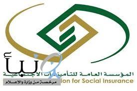 التأمينات الاجتماعية: 4 خطوات لتقديم طلب التقاعد إلكترونياً