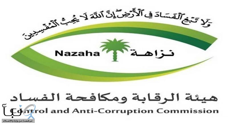 هيئة الرقابة ومكافحة الفساد تباشر عددًا من القضايا الجنائية والإدارية