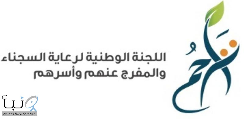 رئيس لجنة تراحم حائل يلتقي مدير عام السجون بالمنطقة
