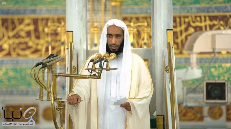 إمام وخطيب المسجد الحرام:  القرآنُ العظيمُ مملوءٌ من ذكر التوحيد والدعوة إليه