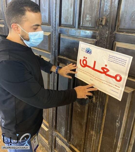 أمانة جدة تنفذ 4523 جولة وتغلق 140 منشأة مخالفة