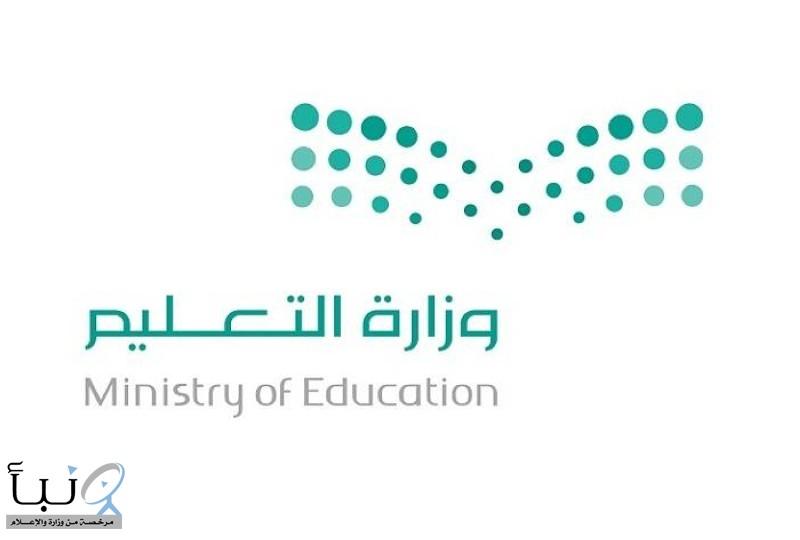 #التعليم :  خدمات جديدة بمنصة «مدرستي» خلال الفصل الدراسي الثاني