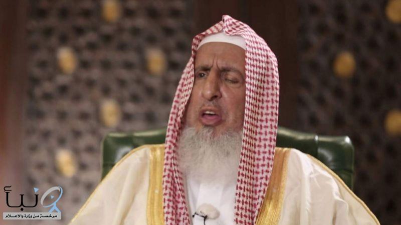 مفتي عام المملكة: إيذاء الجار مصيبة.. ومخالفة ل«هدي النبي»